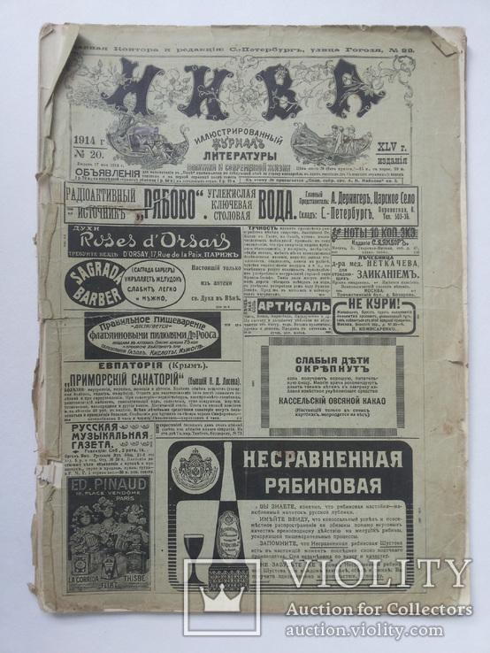 Журнал Нива №20 1914, фото №2