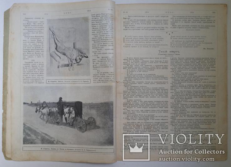 Журнал Нива №20 1914, фото №6