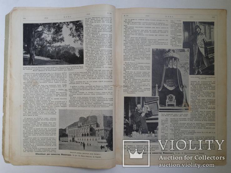 Журнал Нива №20 1914, фото №9
