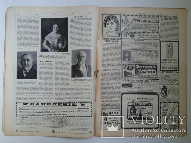 Журнал Нива №20 1914, фото №10