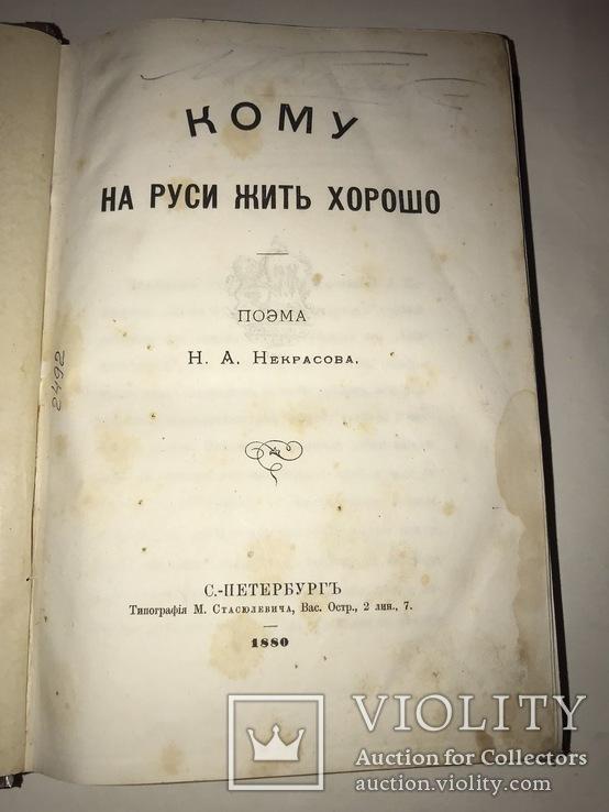 1880 Кому на Руси жить хорошо. Некрасов. Первое отдельное издание.