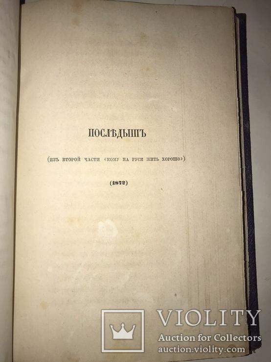 1880 Кому на Руси жить хорошо. Некрасов. Первое отдельное издание., фото №4