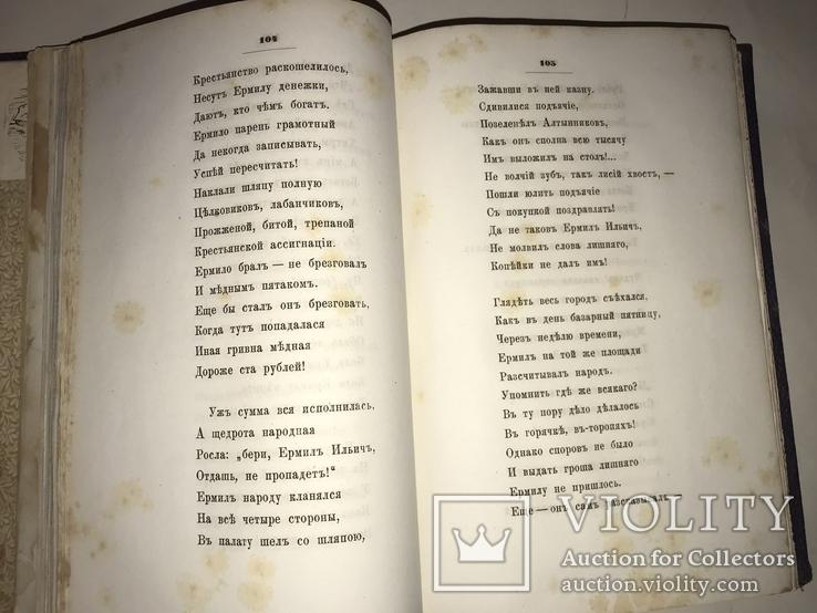 1880 Кому на Руси жить хорошо. Некрасов. Первое отдельное издание., фото №5