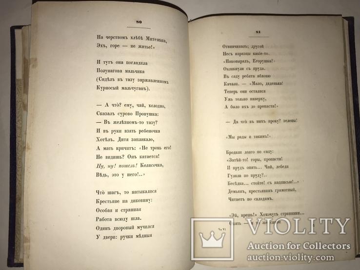 1880 Кому на Руси жить хорошо. Некрасов. Первое отдельное издание., фото №6