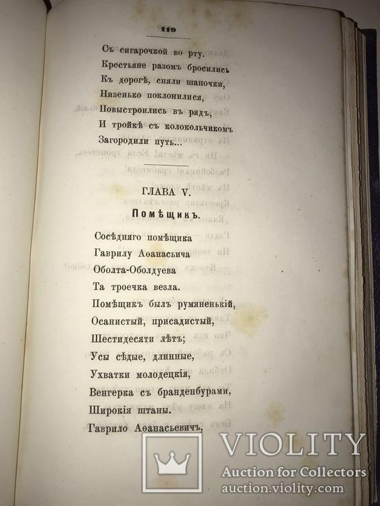 1880 Кому на Руси жить хорошо. Некрасов. Первое отдельное издание., фото №8