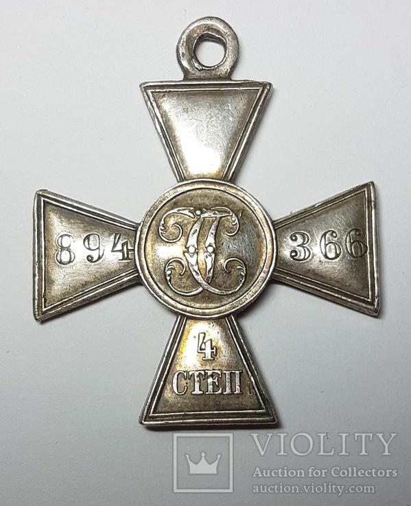 Георгиевский Крест. 894366
