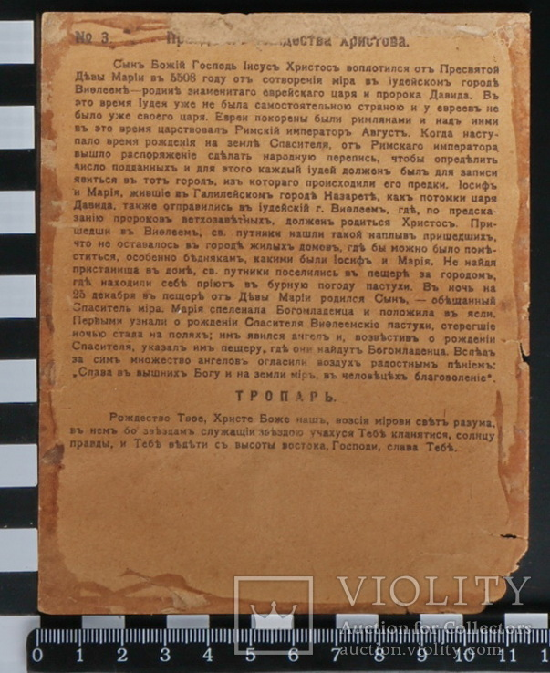 15.1. Хромолитография 1911 г. г. Одесса. Рождество Христово, фото №3