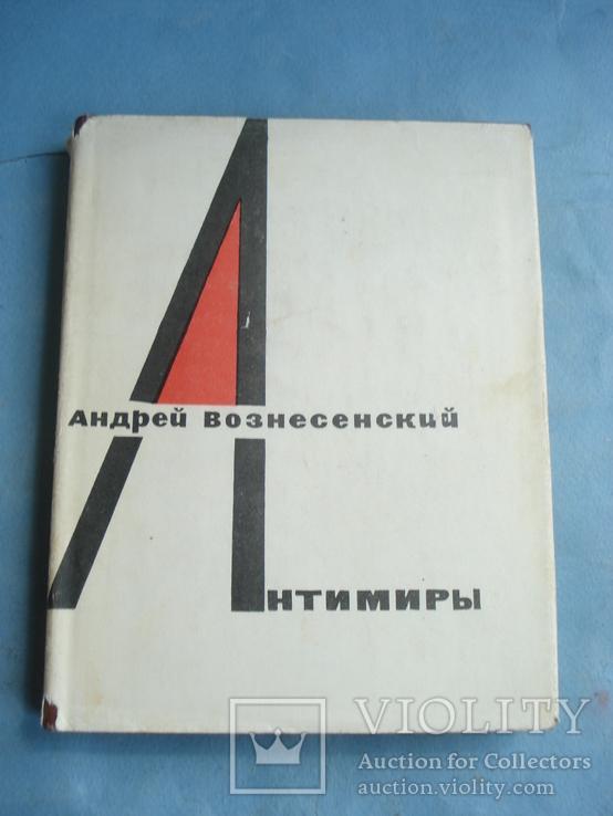 """Андрей Вознесенский """"Антимиры"""" 1964 г., фото №2"""