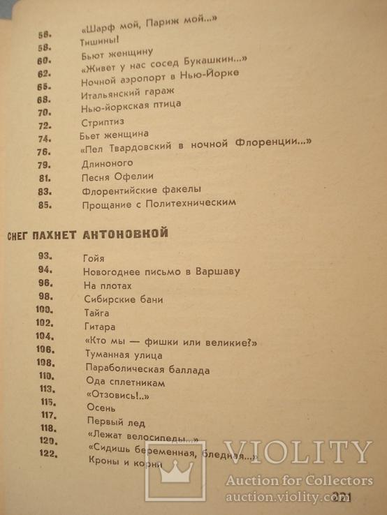 """Андрей Вознесенский """"Антимиры"""" 1964 г., фото №7"""