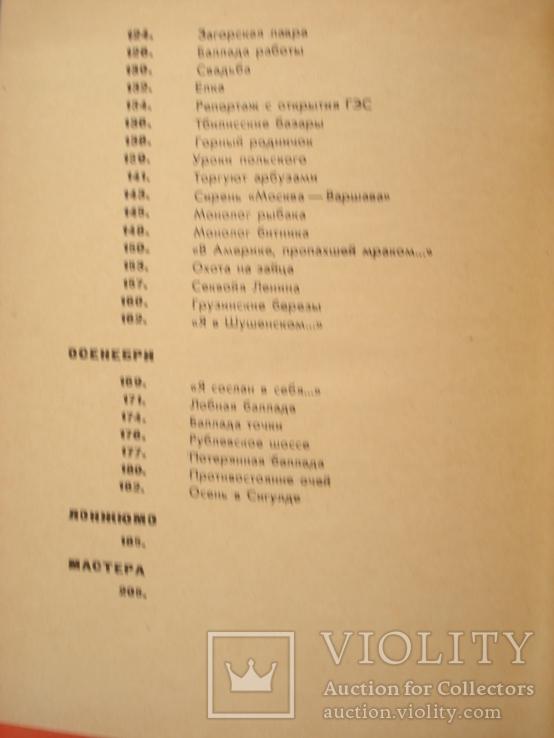 """Андрей Вознесенский """"Антимиры"""" 1964 г., фото №8"""