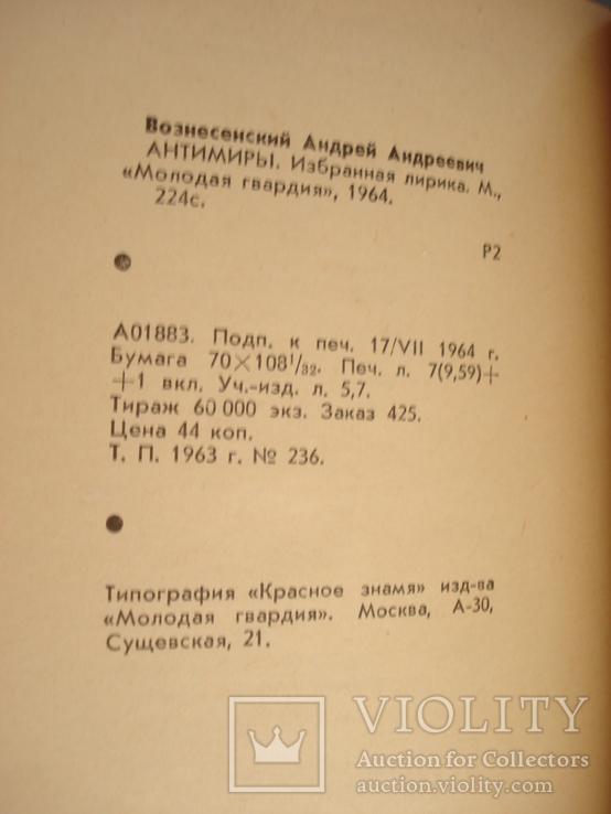 """Андрей Вознесенский """"Антимиры"""" 1964 г., фото №10"""