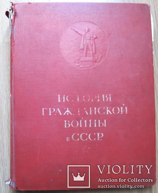 История Гражданской Войны т.1, фото №3
