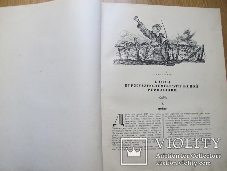 История Гражданской Войны т.1, фото №7