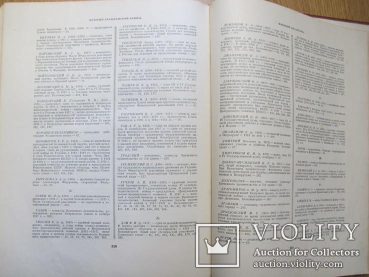 История Гражданской Войны т.1, фото №11