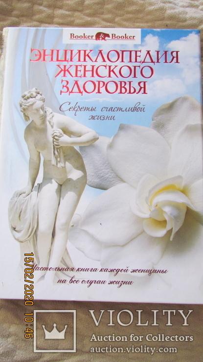 Энциклопедия женского здоровья Секреты счастливой жизни, фото №2
