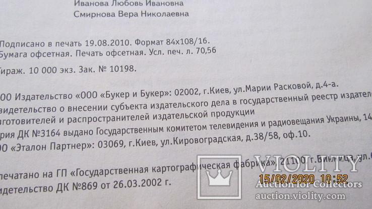 Энциклопедия женского здоровья Секреты счастливой жизни, фото №8