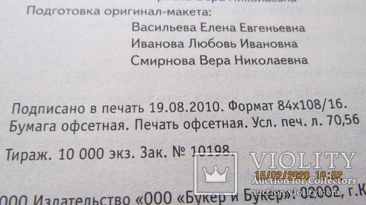 Энциклопедия женского здоровья Секреты счастливой жизни, фото №9