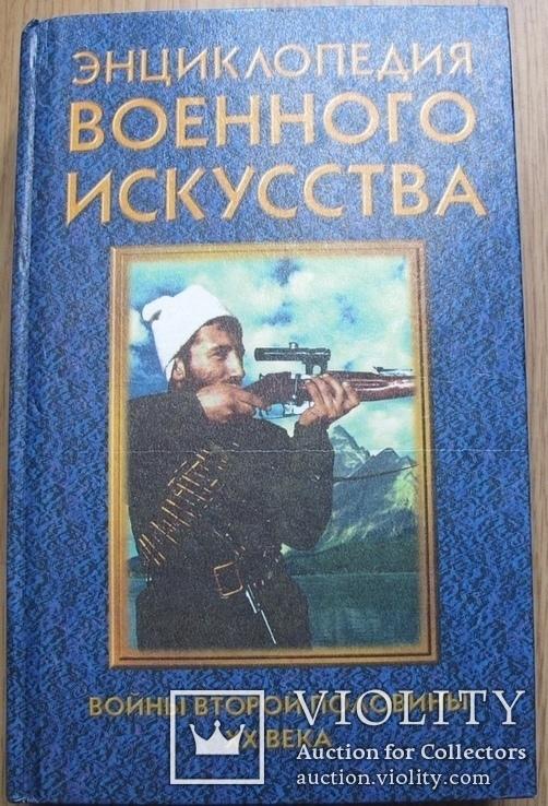Войны второй половины ХХ века.Энциклопедия, фото №2