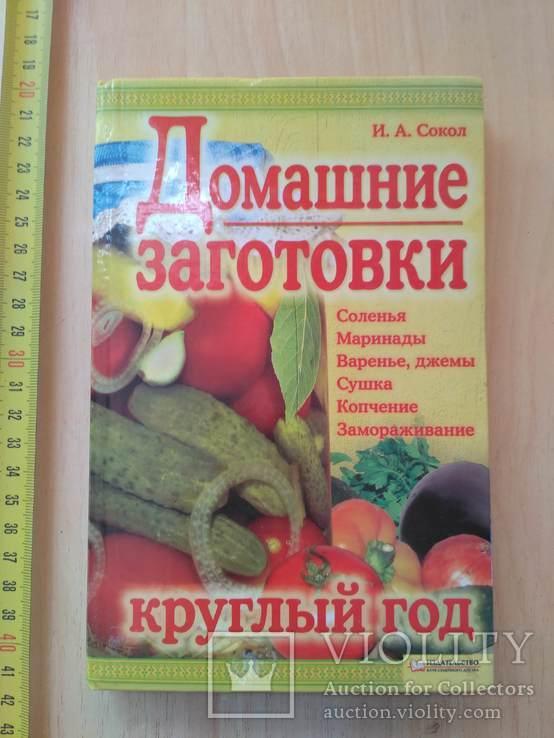 Домашние заготовки 2008р., фото №2