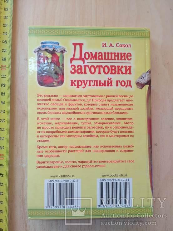 Домашние заготовки 2008р., фото №4