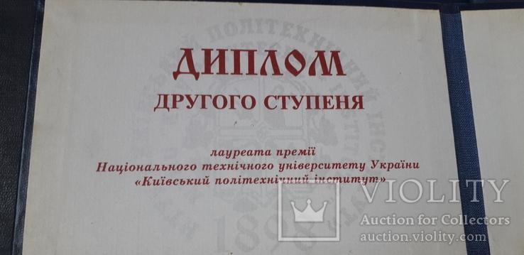 Дипломы СССР (5ш+бонус), фото №4