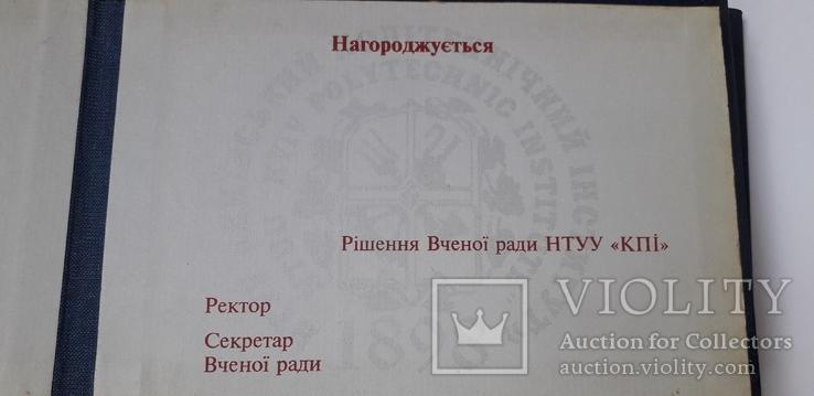 Дипломы СССР (5ш+бонус), фото №5