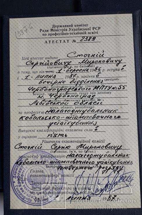 Дипломы СССР (5ш+бонус), фото №8