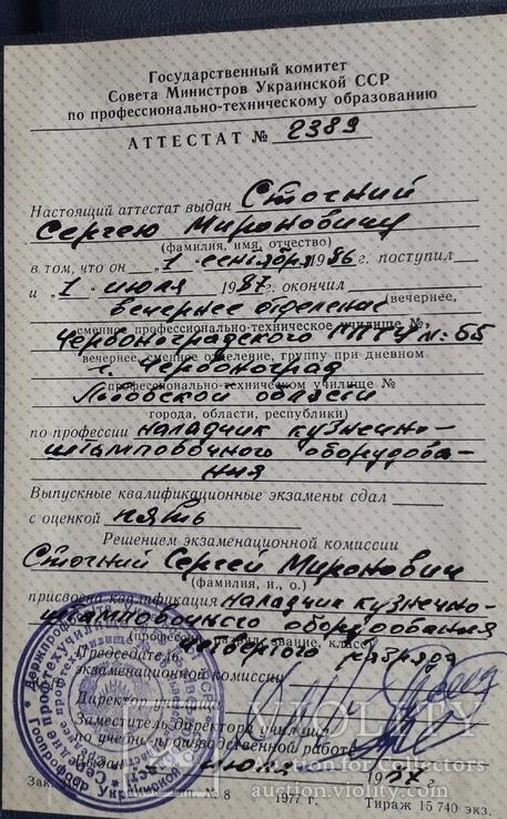 Дипломы СССР (5ш+бонус), фото №9