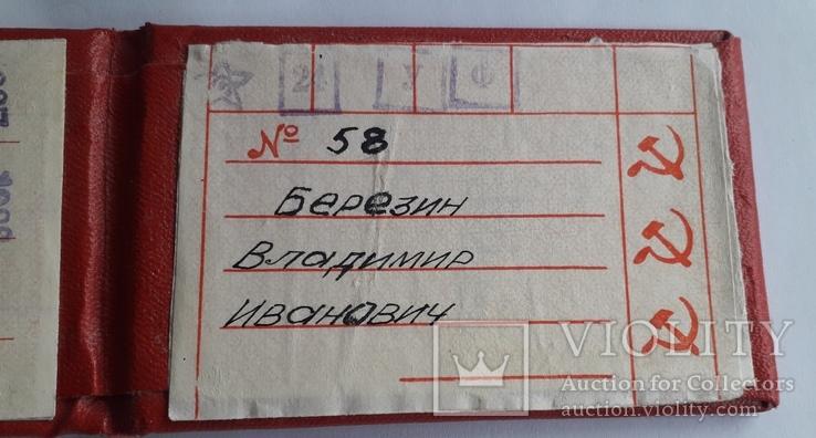 Спец пропуск офицера СССР, фото №5