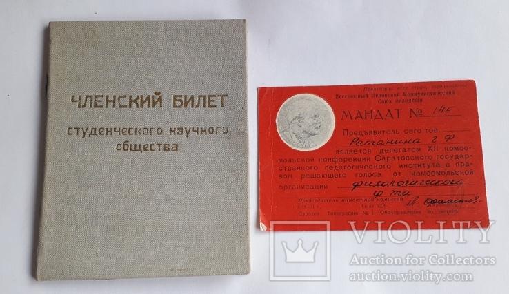 Членский билет научного общества + мандат делегата, фото №2