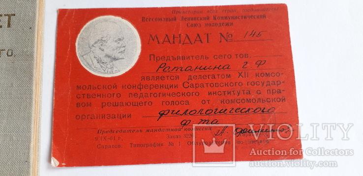 Членский билет научного общества + мандат делегата, фото №3