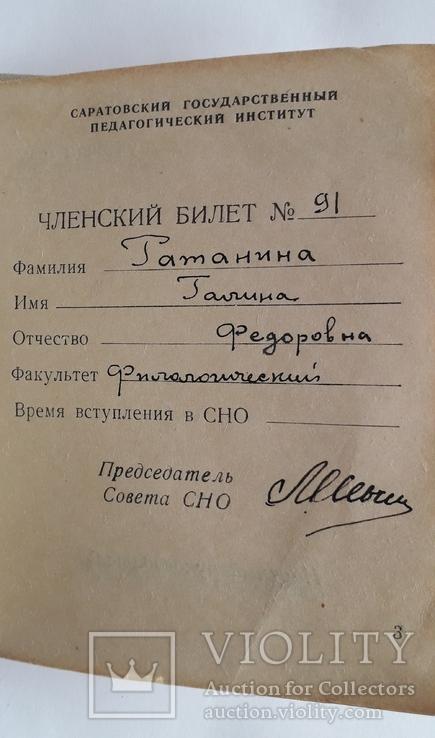 Членский билет научного общества + мандат делегата, фото №4