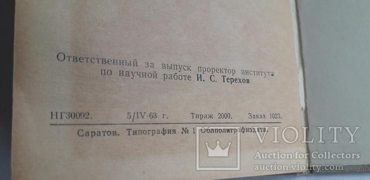 Членский билет научного общества + мандат делегата, фото №5