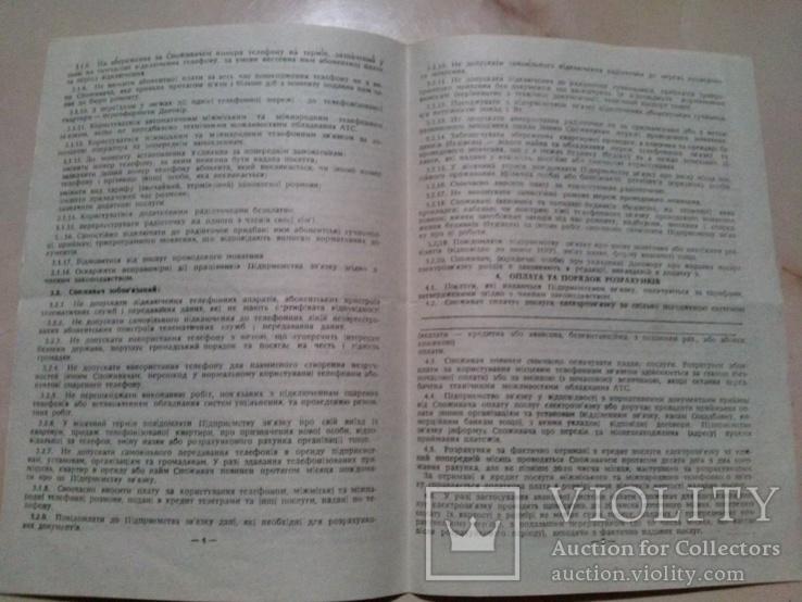 Типовий договір про надання електрозв'язку, 1 шт, фото №5