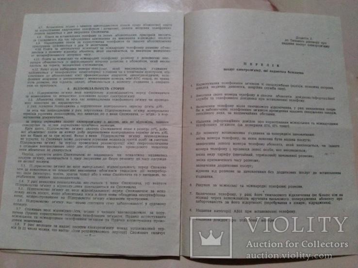 Типовий договір про надання електрозв'язку, 1 шт, фото №6