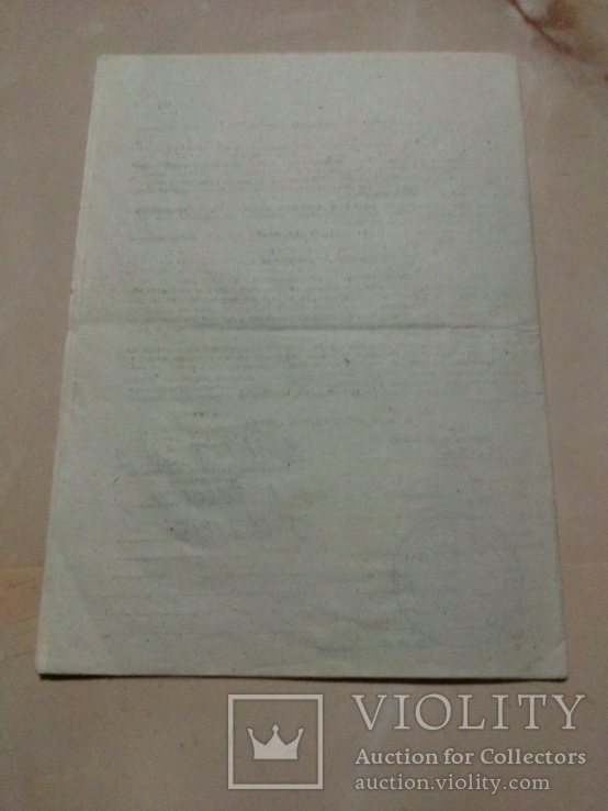 Типовий договір про надання електрозв'язку, 1 шт, фото №8