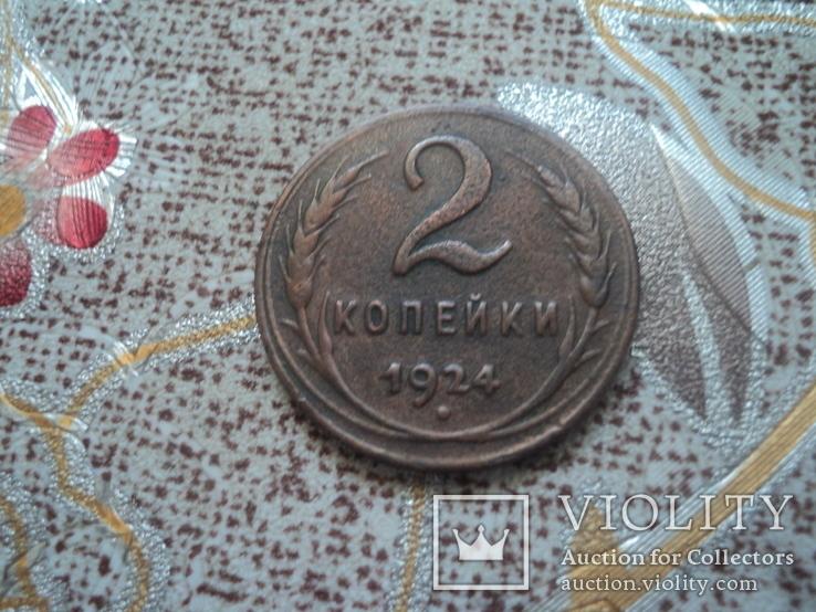 2 копейки 1924, фото №2