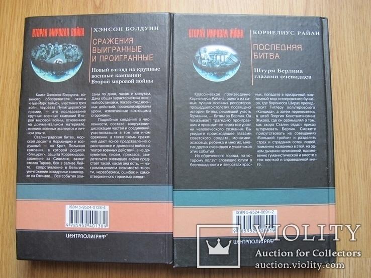 Вторая мировая война 2 книги, фото №4