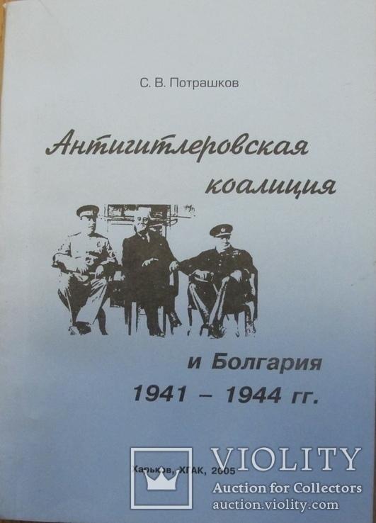 Антигитлеровская коалиция и Болгария, фото №2