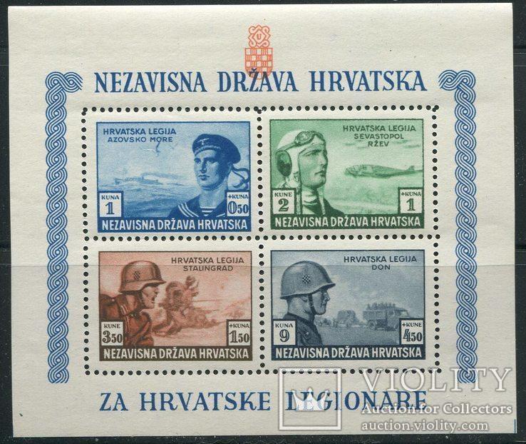1943 Хорватия Хорватский легион Севастополь Дон Сталинград MNH **