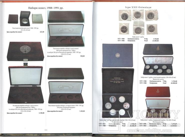 Каталог Монеты СССР 1921-1991. Монети СРСР, фото №10