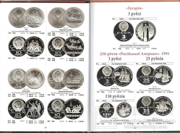 Каталог Монеты СССР 1921-1991. Монети СРСР, фото №11