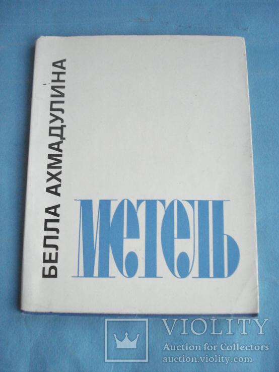 "Белла Ахмадулина ""Метель."", фото №2"