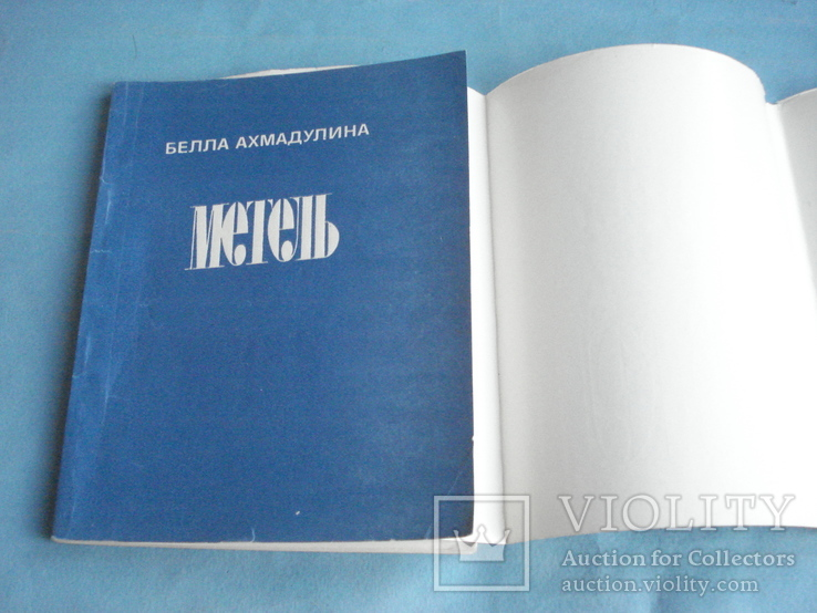 "Белла Ахмадулина ""Метель."", фото №4"