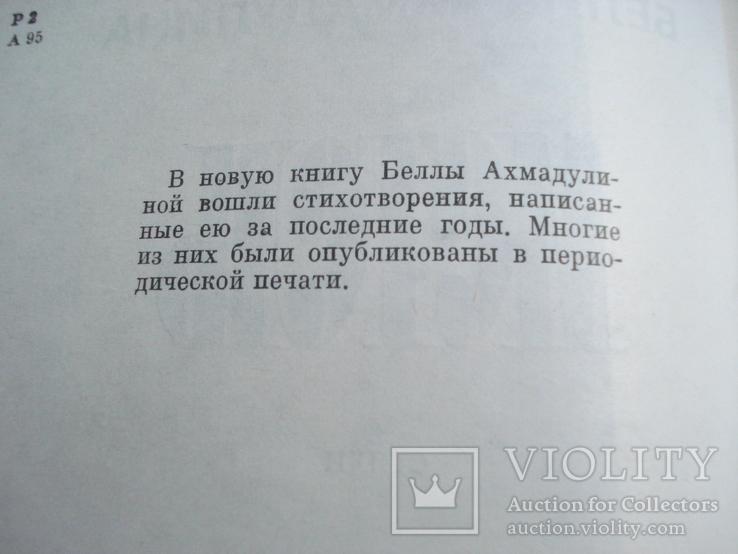 "Белла Ахмадулина ""Метель."", фото №6"