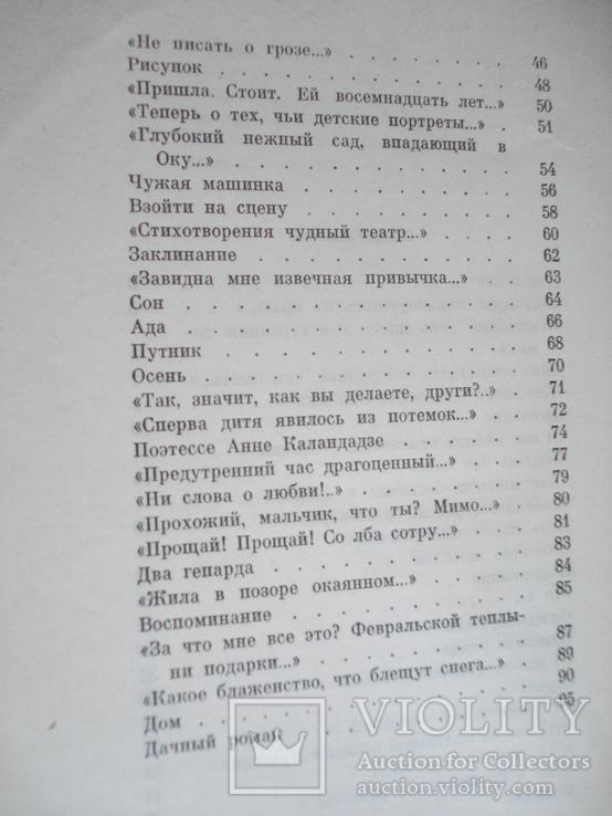 "Белла Ахмадулина ""Метель."", фото №8"