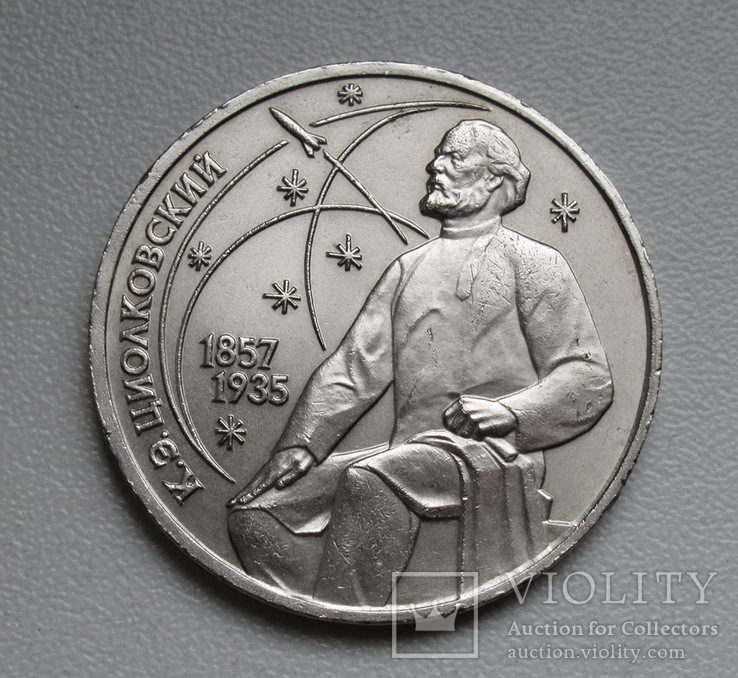 1 рубль 1987 г. Циолковский, фото №2