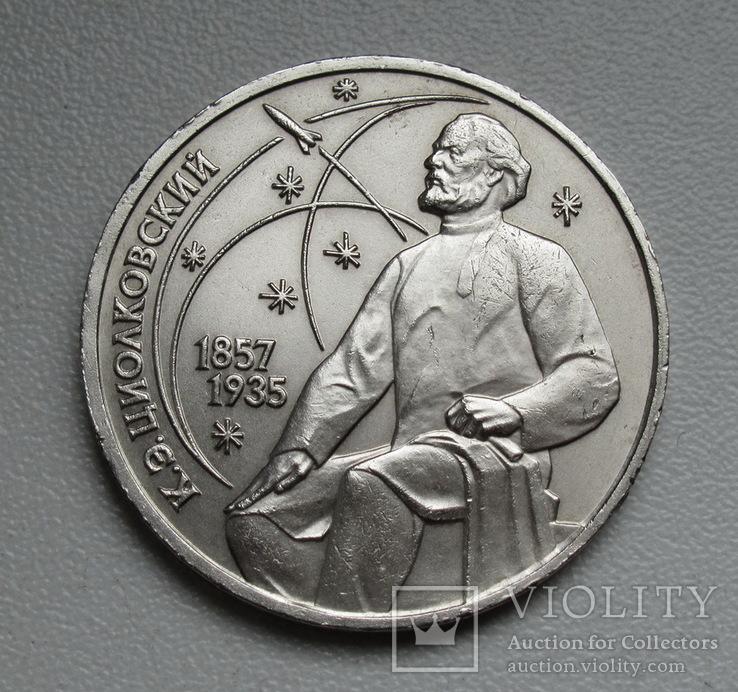 1 рубль 1987 г. Циолковский, фото №3
