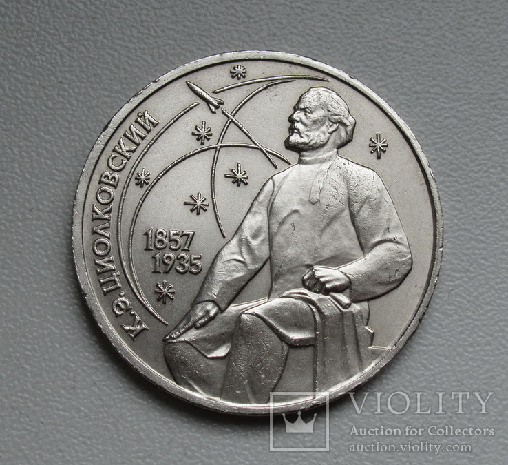 1 рубль 1987 г. Циолковский, фото №4