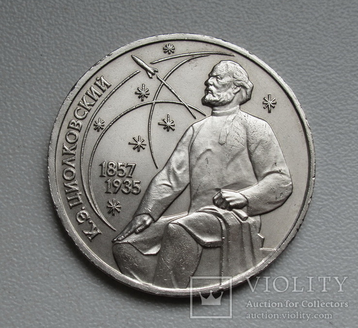 1 рубль 1987 г. Циолковский, фото №5
